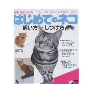 ペット / はじめてのネコ飼い方・しつけ方 食事・運動・睡眠・トイレ…あらゆる不安を解消します