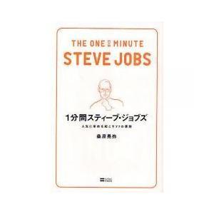 たった1分でジョブズ流成功法則が学べる本。スタンフォード大学・卒業式での感動のスピーチを巻末収録。