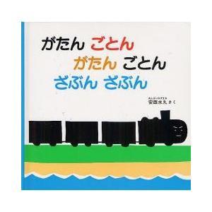 赤ちゃん絵本『がたんごとんがたんごとん』の続編。汽車はがたんごとんと海辺を走ります。波はざぶんざぶん...