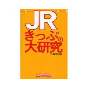 趣味 / JRきっぷの大研究/JR運賃研究会