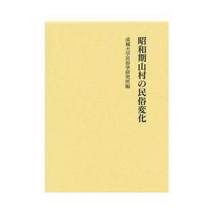 昭和期山村の民俗変化/成城大学民俗学研究所