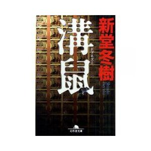 日本の小説 / 溝鼠/新堂冬樹