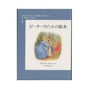 ピーターラビットの絵本 1 新装版 3巻セット/子供/絵本