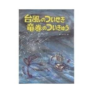 学習 / 台風のついせき竜巻のついきゅう/かこさとし