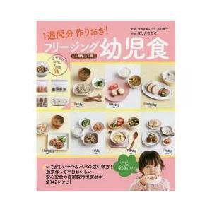 妊娠・出産・子育て / フリージング幼児食 1週間分作りおき 1歳半〜5歳/川口由美子/ほりえさちこ
