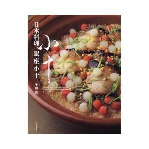 クッキング・レシピ / 日本料理銀座小十/奥田透/レシピ