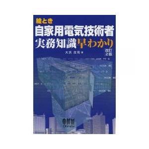 工学 / 絵とき自家用電気技術者実務知識早わかり/大浜庄司