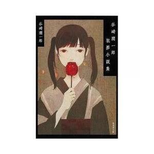 文庫 / 谷崎潤一郎犯罪小説集/谷崎潤一郎