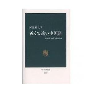 中国旅行では、たとえ会話はできなくても筆談すればなんとか通じると、多くの日本人は考える。しかし、現実...