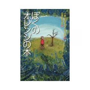 読み物 / ぼくのオレンジの木/ジョゼ・マウロ・デ・ヴァスコンセーロス/永田翼/松本乃里子