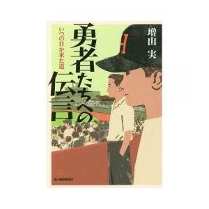 ベテラン放送作家の工藤正秋は、阪急神戸線の車内アナウンスに耳を奪われる。「次は…いつの日か来た道」。...