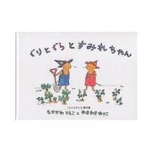 絵本 / ぐりとぐらとすみれちゃん/中川李枝子/山脇百合子/子供/絵本