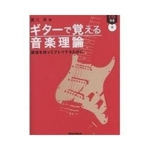 音楽 / ギターで覚える音楽理論 確信を持ってプレイするために/養父貴
