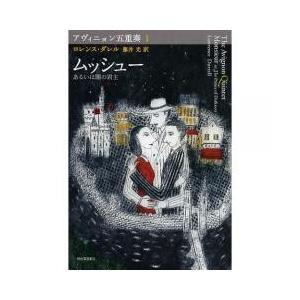 外国の小説 / アヴィニョン五重奏 1/ロレンス・ダレル/藤井光