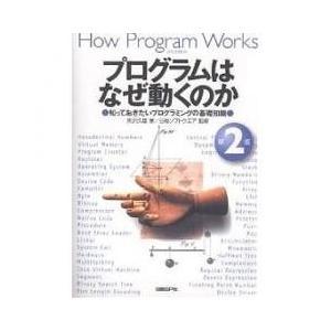 プログラムがメモリーにロードされ、CPUによって解釈・実行される仕組みをわかりやすく解説。