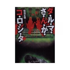 日本の小説 / ダ・ル・マ・さ・ん・が・コ・ロ・シ・タ/信道正義