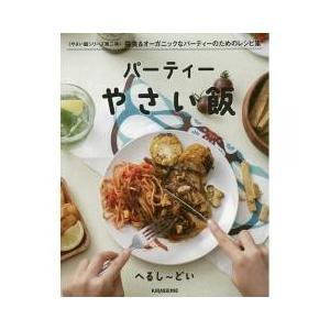クッキング・レシピ / パーティーやさい飯/へるし〜どい/レシピ
