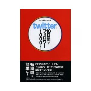 「Twitter初心者でもフォロワー数を効率的に増やせる」手法をスタートからアフターケアまで、順を追...
