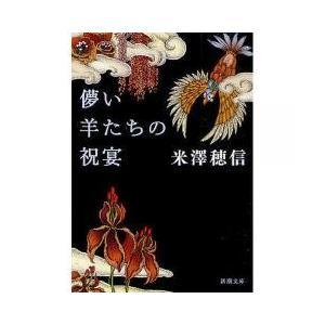 日本の小説 / 儚い羊たちの祝宴/米澤穂信