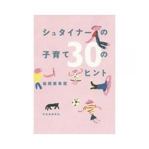 妊娠・出産・子育て / シュタイナーの子育て30のヒント/岩橋亜希菜