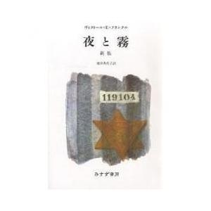 歴史読み物 / 夜と霧/ヴィクトールE.フランクル/池田香代子