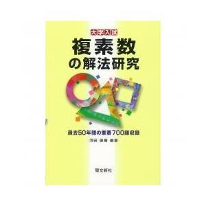 その他 / 複素数の解法研究 大学入試/河田直樹