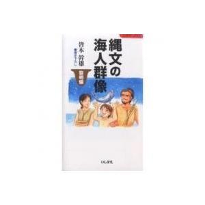 その他 / 縄文の海人(うみんど)群像 黎明編/皆本幹雄
