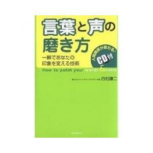 本書では「一瞬であなたの印象を変える方法」を紹介します。それは「言葉と声」を変えるトレーニングです。...