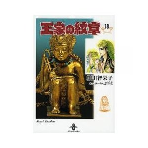 文庫 / 王家の紋章 18/細川智栄子/芙〜みん