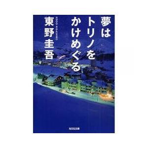 直木賞授賞パーティの翌日、受賞作家は成田にいた。隣には何故か、人間に化けた作家の愛猫・夢吉が…。彼ら...