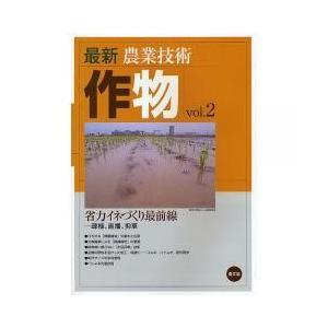 農学 / 最新農業技術作物 vol.2/農山漁業文化協会