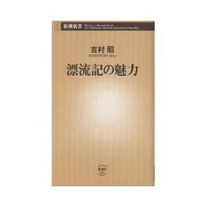 日本には海洋文学が存在しないと言われるが、それは違っている。例えば―寛政五(一七九三)年、遭難しロシ...