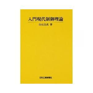 工学 / 入門現代制御理論/白石昌武