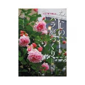 十分な庭のスペースに恵まれなかったり、病害虫が多かったり、日本のバラの庭づくりはなかなかたいへん、と...
