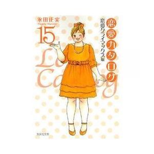 文庫 / 恋愛カタログ 恋愛クライマックス編 15/永田正実