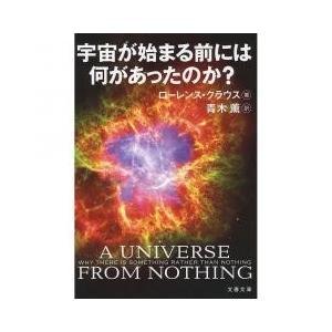 私たちのいる宇宙はビッグバンで誕生した。では、宇宙は「無」から生まれたのか?物質と反物質のわずかな非...