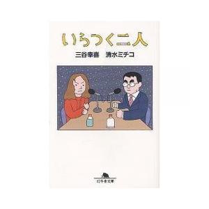 「僕の名前は、三十画で、田中角栄さんと一緒なんですけど」(三谷)「あ、何か聞いたことある。浮き沈みが...