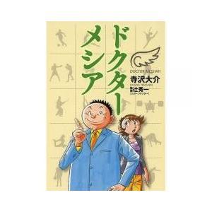 ドクターメシア/寺沢大介/辻秀一