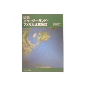 本書は2002年度仏教大学海外研修により両国滞在中におこなった地誌学および地域文化学の講義のための資...