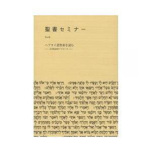 聖書セミナー 16