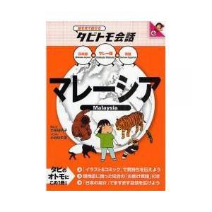 「イラスト&コミック」で気持ちを伝えよう。日本語、マレー語、英語の3カ国語が入って便利な会話本。