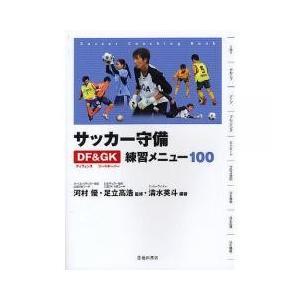 スポーツ / サッカー守備DF&GK練習メニュー100/河村優/足立高浩/清水英斗