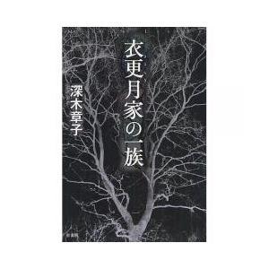 ミステリー・サスペンス / 衣更月家の一族/深木章子