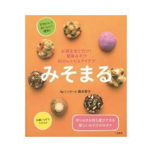 クッキング・レシピ / みそまる お湯を注ぐだけ簡単みそ汁81のレシピ&アイデア/藤本智子/レシピ
