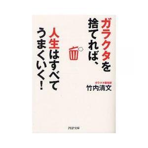 仕事、お金、健康、人間関係…。あなたの人生で起こる問題の9割は、ガラクタが原因だった。本書は、全世界...