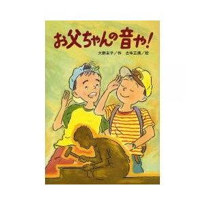 七月のある日、明石から、淳のクラスに転校してきた耕太は、玉子焼きの店がなくてがっかりする。淳をさそっ...