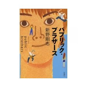 日本の小説 / パブリック・ブラザース/新野剛志