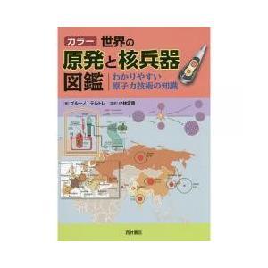 地球科学・エコロジー / カラー世界の原発と核兵器図鑑 わかりやすい原子力技術の知識/ブルーノ・テル...
