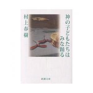 日本の小説 / 神の子どもたちはみな踊る/村上春樹