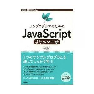 Web作成・開発 / ノンプログラマのためのJavaScriptはじめの一歩/外村和仁